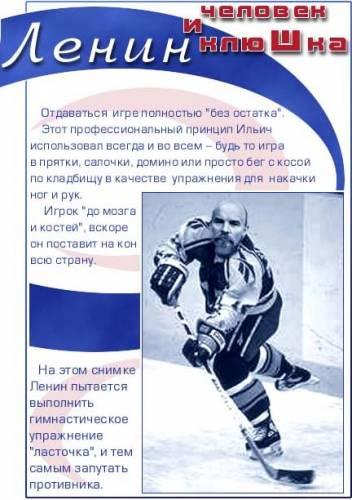 Ленин играет в хоккей